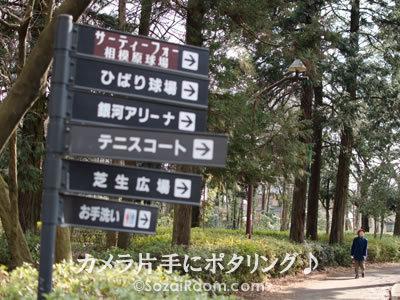 淵野辺公園のサイン