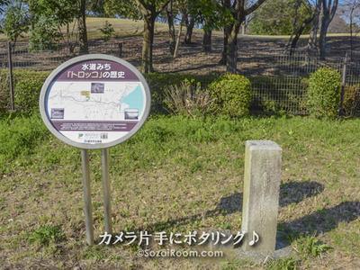 水道道案内看板と水道の碑