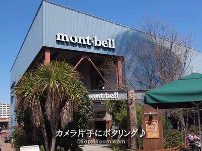 モンベル南町田店